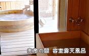 赤彦の間 客室露天風呂
