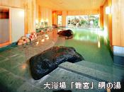 大浴場「龍宮」鯛の湯