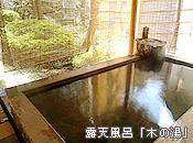 露天風呂「木の湯」