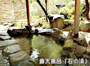 露天風呂「石の湯」