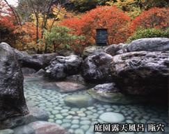 庭園露天風呂 甌穴