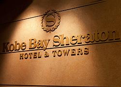 写真:神戸ベイシェラトンホテル&タワーズ プール
