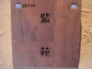 紫苑(しおん)のお部屋:ご予約